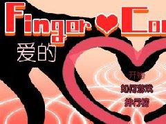 爱的金手指中文版