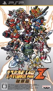 第二次超级机器人大战Z破界篇 日版下载