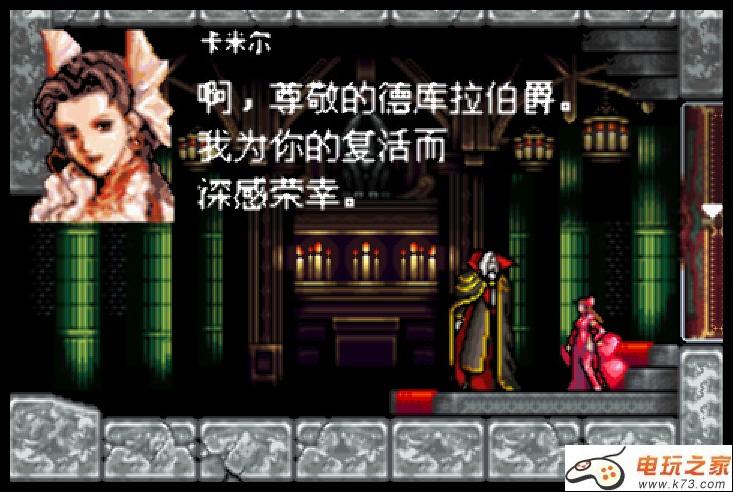 恶魔城月之轮回 中文版