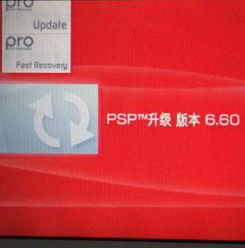 PSP(1000 2000 3000)6.60适用刷机系统下载