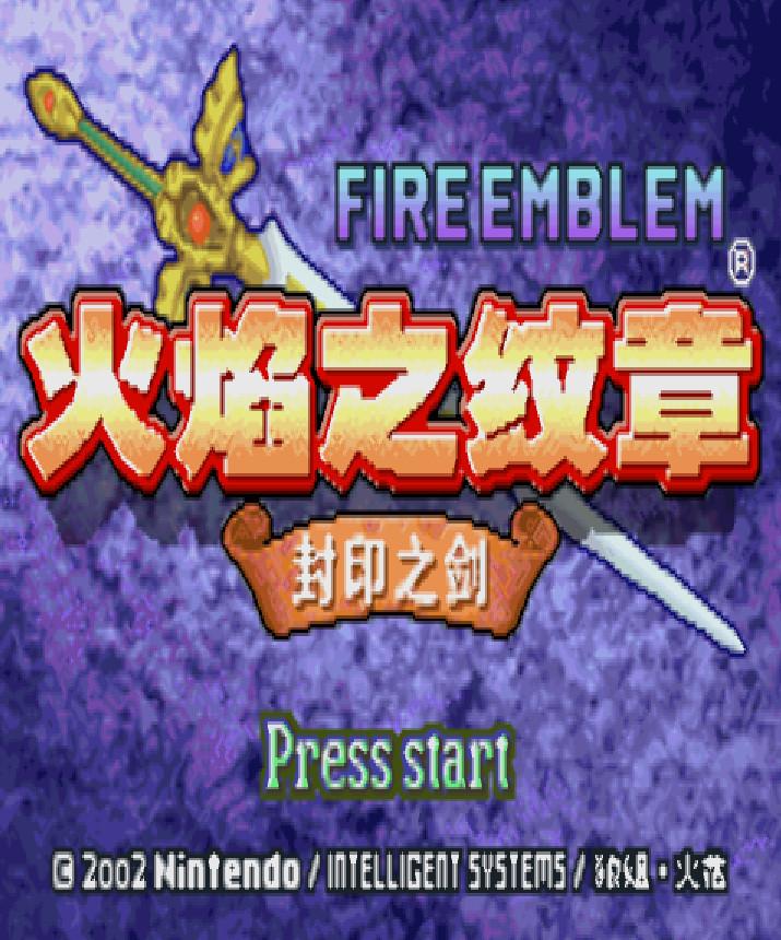 火焰纹章封印之剑 中文版