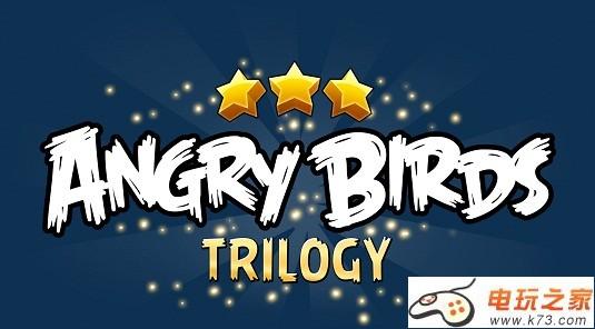 愤怒的小鸟三部曲首批游戏截图公开:游戏标题曝光