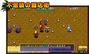 PSP不可思议的迷宫风来的西林4+官网公开:首批迷宫截图公开-风来