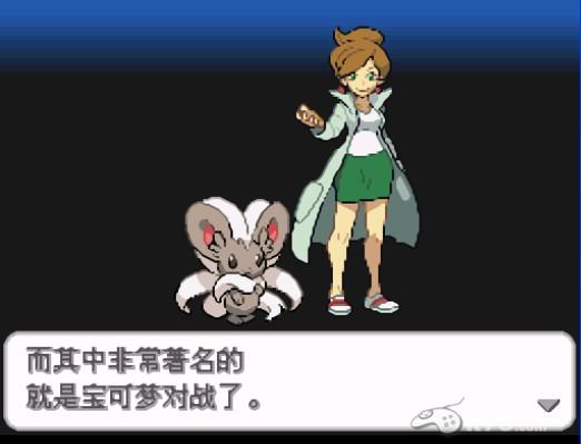 口袋妖怪黑2 649中文版下载
