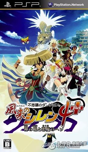 Download Fushigi no Dungeon – Furai no Shiren 4 Plus: Kami no Hitomi to Akuma no Heso - PSP Game Billionuploads/180upload/Upafile/Uploadcore Links