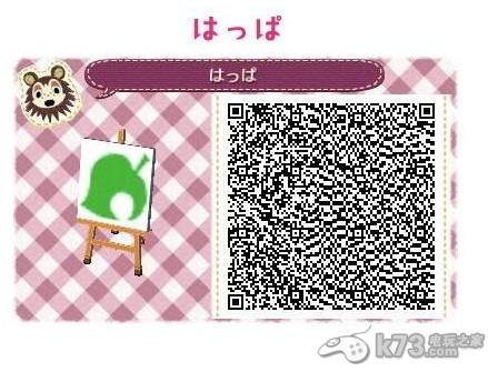动物之森我的设计qr码分享