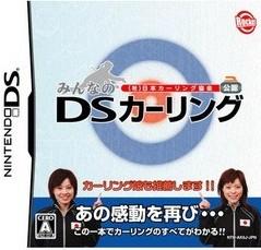 大家的DS冰壶简体中文汉化版下载