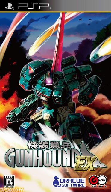 机装猎兵EX日版ROM下载