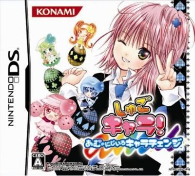 守护甜心DS完全汉化版下载