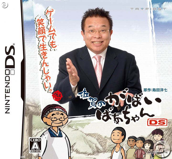 佐贺的超级阿嬷DS完美汉化版下载