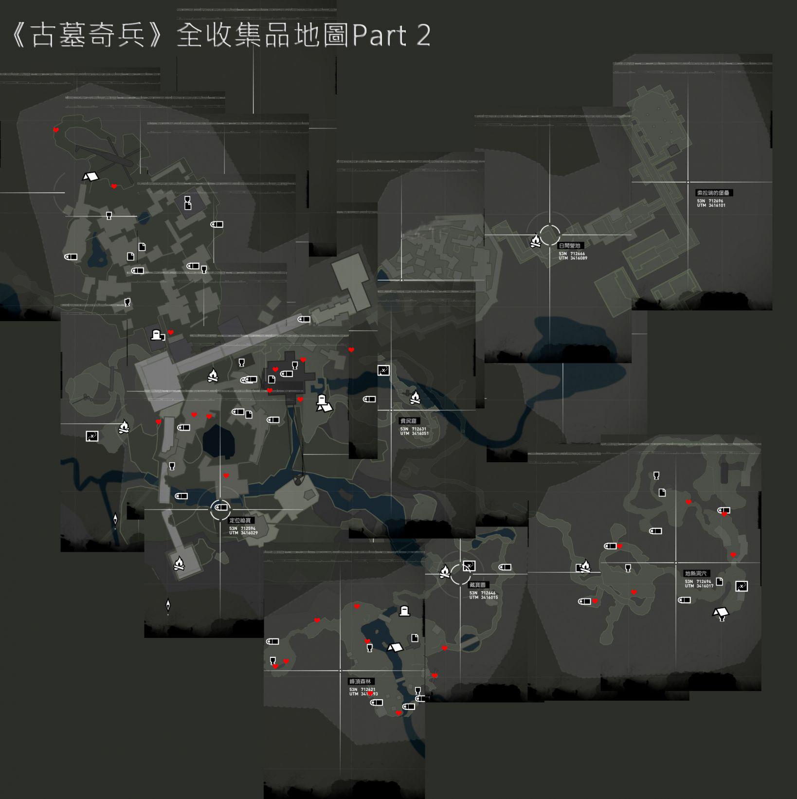 古墓丽影9全收集品自制地图一览急促的攻略足音图片