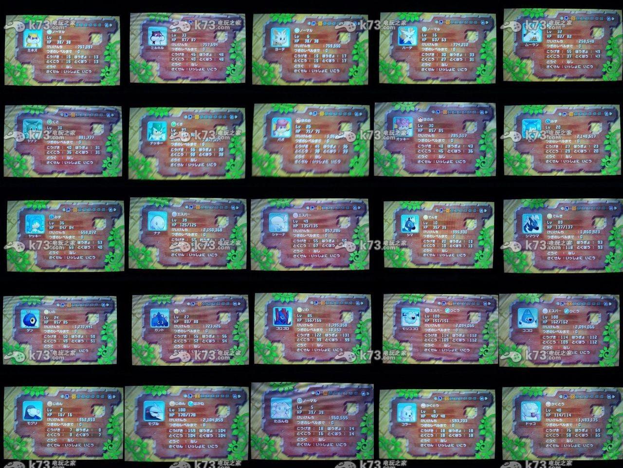 作为一款口袋妖怪题材的迷宫游戏,口袋妖怪与不可思议的迷宫系列已经形成了正传完全不同的风格,不过游戏中仍然会登陆我们非常熟知的可爱PM妖怪,下面就给大家带来本作中全部的PM妖怪的图鉴。   本作中登场的PM妖怪只有144只,因此想刷还是比较简单的。   首先是主角水水獭和搭档皮卡丘,还有其余的可选主角:    然后是其他的PM妖怪:        美洛耶塔附赠一张舞步形态的头像绘,这次的头像绘不管是线条还是配色总觉得有一些简陋的感觉,不过在奇诺栗鼠的礼物屋那里查看PM情报的话感觉就很不错.