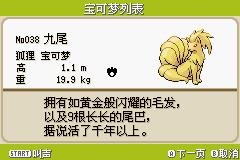口袋妖怪叶绿六尾_口袋妖怪叶绿2012口袋妖怪叶绿六尾六尾口