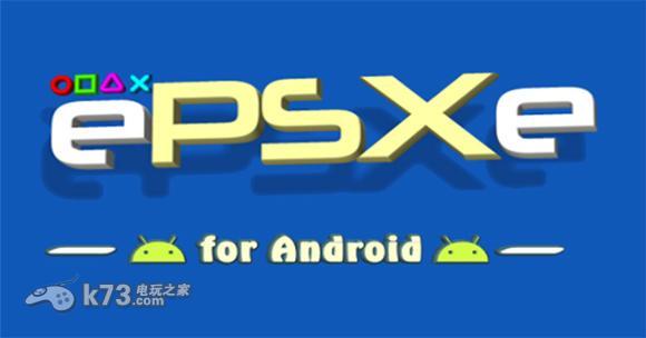 安卓ps模拟器ePSXe使用图文教程