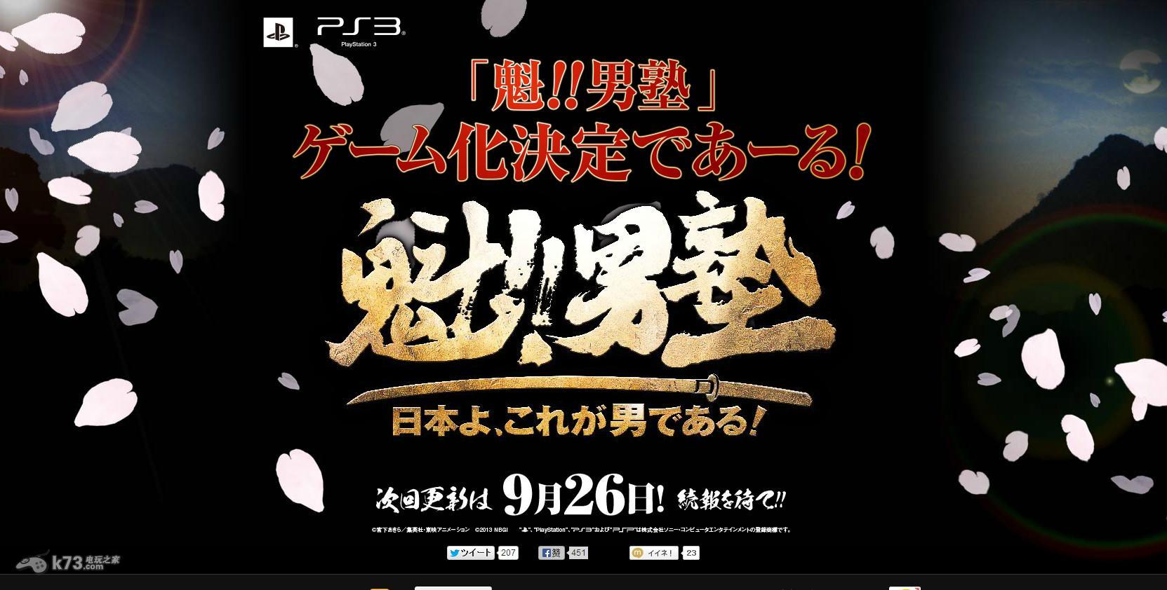 男塾~日本啊 这才是男人!》发售日期及限定版公开