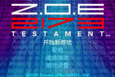 Z.O.E星域毁灭者2173中文版