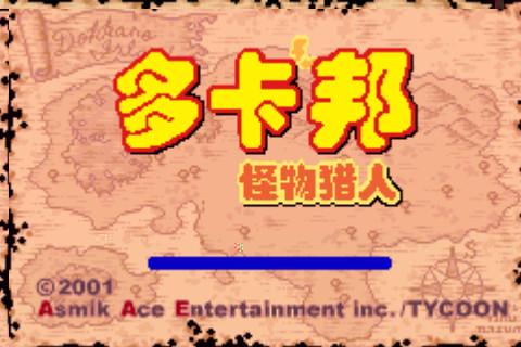 多卡邦怪物猎人中文版