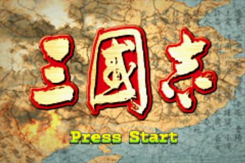 三国志中文版