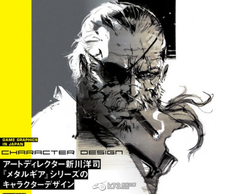 《合金装备5》众角色原画设计图曝光
