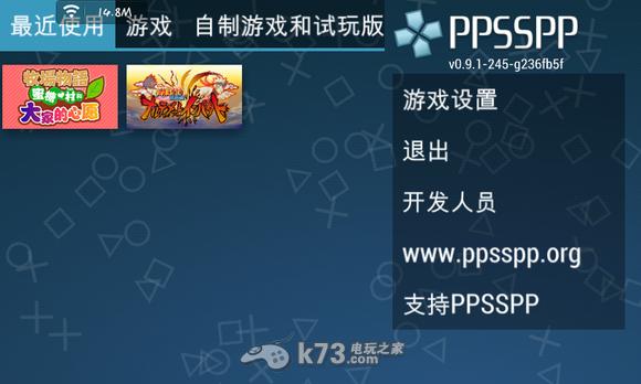 安卓ppsspp模拟器金手指使用教程
