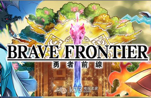 勇者前線Brave Frontier全角色卡片隊長技能與必殺技