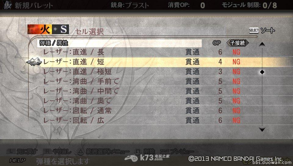 噬神者2子弹编辑方法