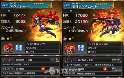 Monster Strike五属神六星后类型分析