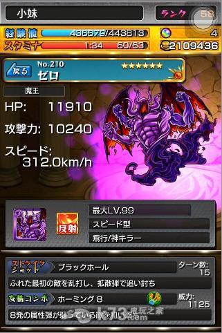 怪物彈珠Monster Strike各臨時副本怪物分析