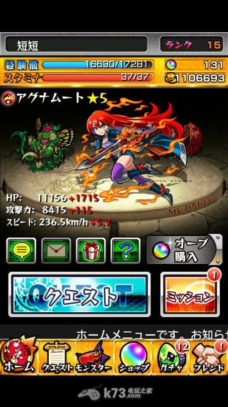 怪物彈珠Monster Strike新手技巧