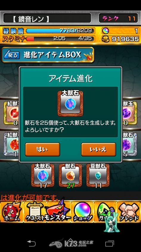 怪物彈珠Monster Strike另類素材獲得方法