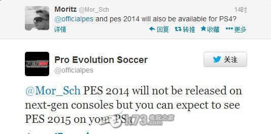 实况足球2015 登陆ps4 Xbox One平台