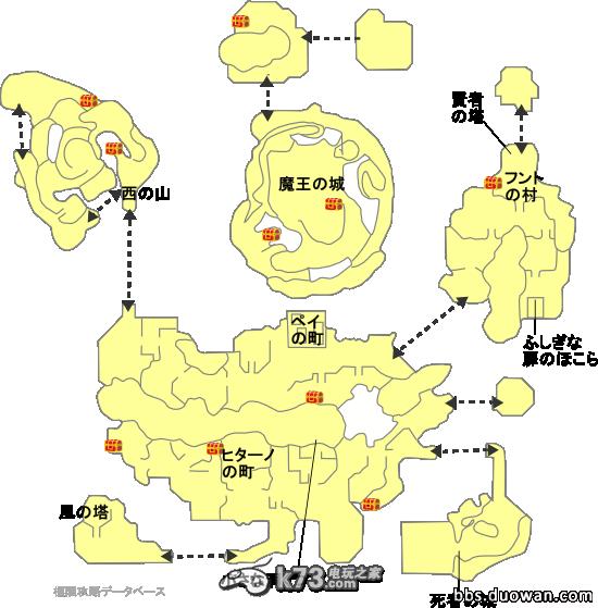 《3DS勇者斗恶龙怪兽篇2》中很多玩家们在通过一个个地区之后,有时候会有需要再回到以前的地方刷或者查找一些东西,难免要往回走一些路程,但是由于语言的不太清楚,有时候很容易忘记自己要去的地点,而以下有了这个地图就方便多了。 砂漠世界  地下水路  水世界  西岬洞  灯台  火山島洞窟  幽霊船  氷世界  国境鉱山  中  迷森  天空世界  賢者塔  小洞窟  死者城  風塔  魔王城