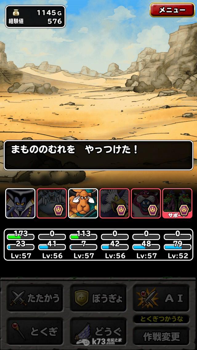 勇者鬥惡龍怪獸仙境super light 9-2隱藏怪物攻略
