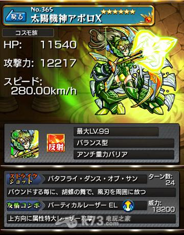 怪物彈珠Monster Strike翠嶺的祝福活動角色技能分析