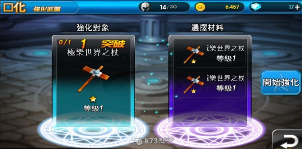 S級召喚師新手攻略(練級、強化、陣型)