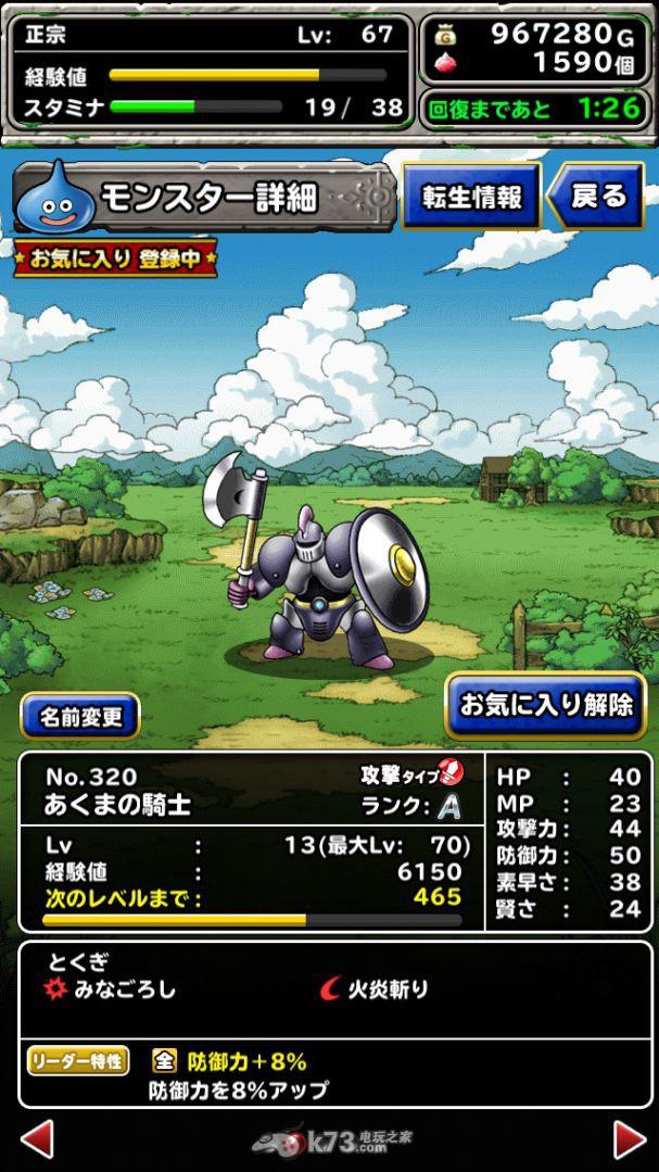勇者鬥惡龍怪獸仙境super light死神騎士攻略