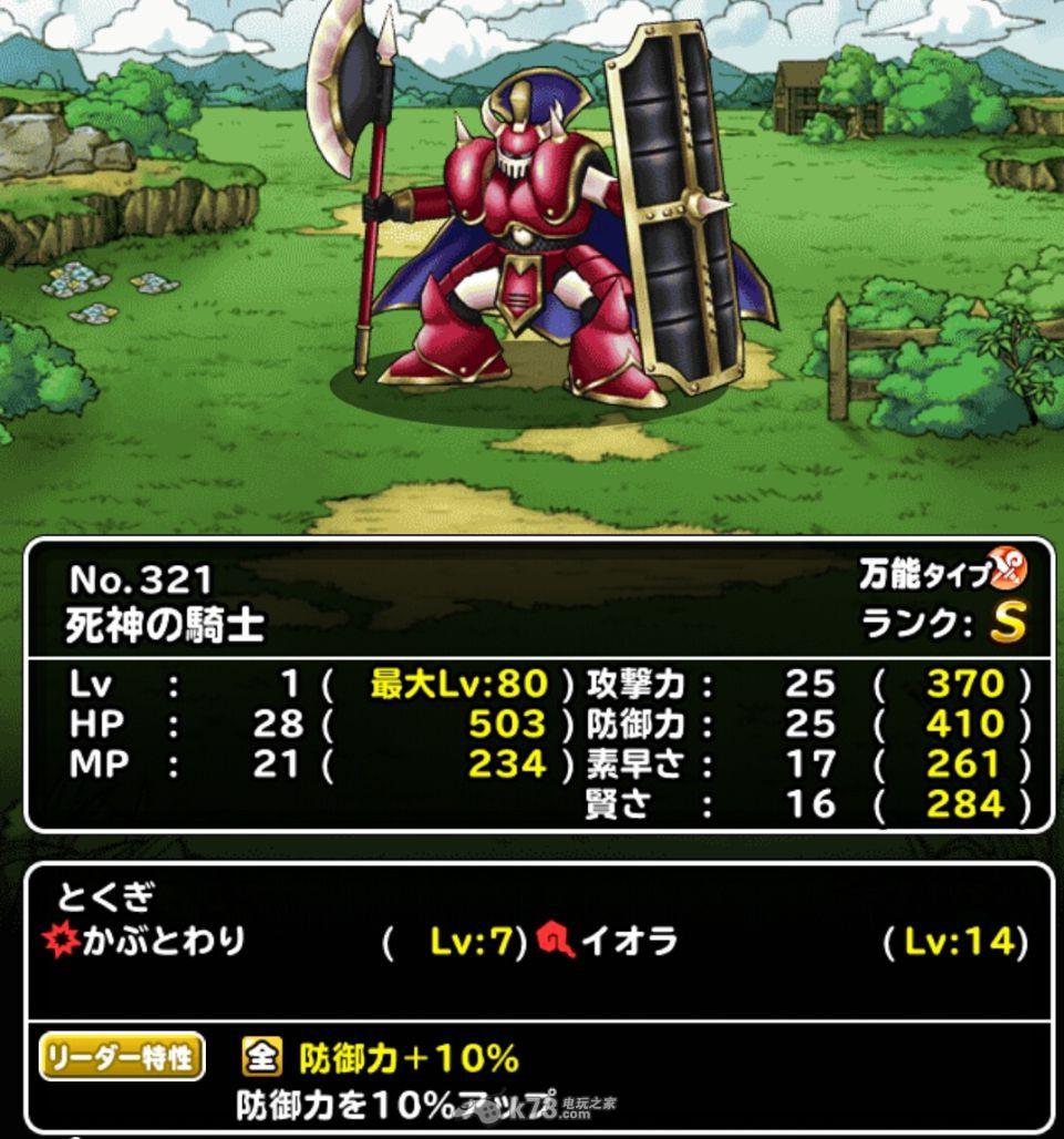 勇者鬥惡龍怪獸仙境super light惡魔死神騎士活動資料
