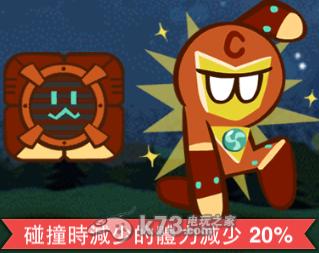 LINE COOKIE RUN 跑跑薑餅人英雄餅幹+方形軟