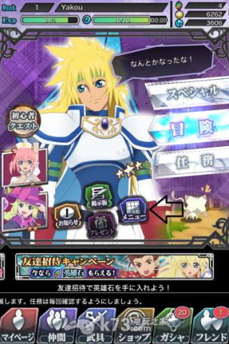 羈絆傳說Tales of Link刷初始首抽攻略