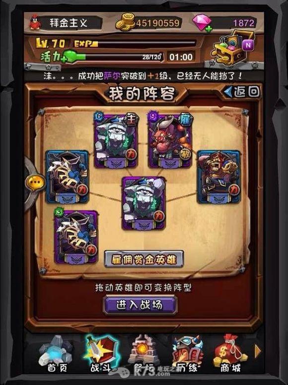 全民英雄挑戰24/12各種通關陣容