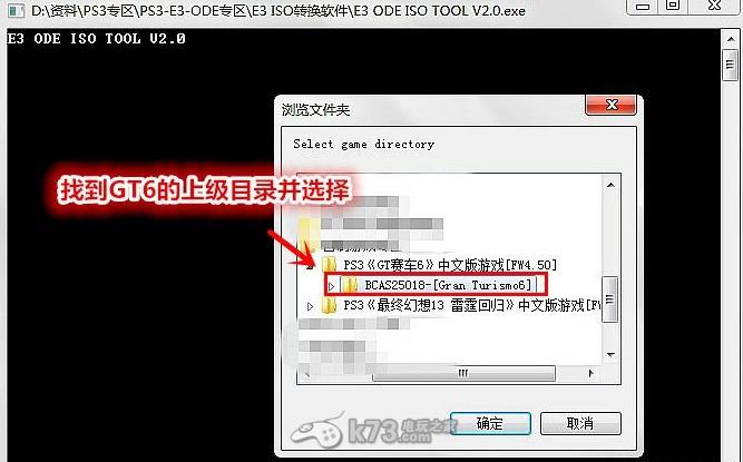 ②把之前下载好的e3 ode pro iso tool v2.0解压得到的应用程序打开图片