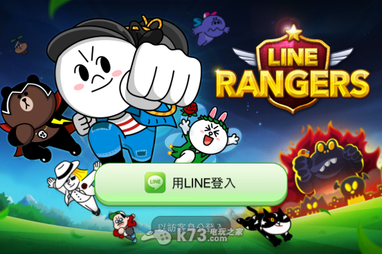 Line rangers首抽、初始五星或特定怪建議