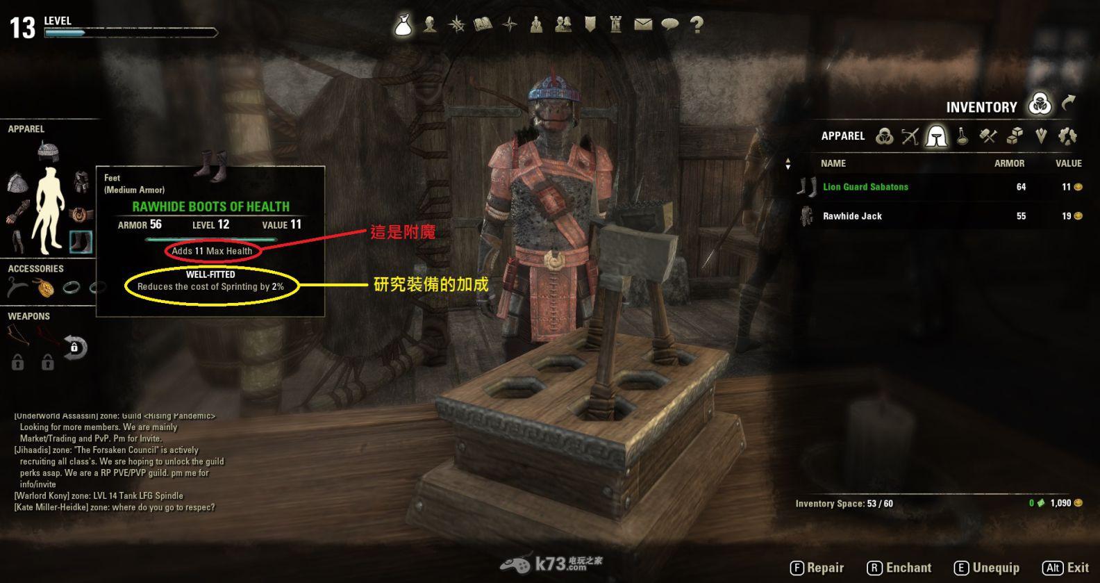 上古卷軸OL帝國人Imperial種族特性