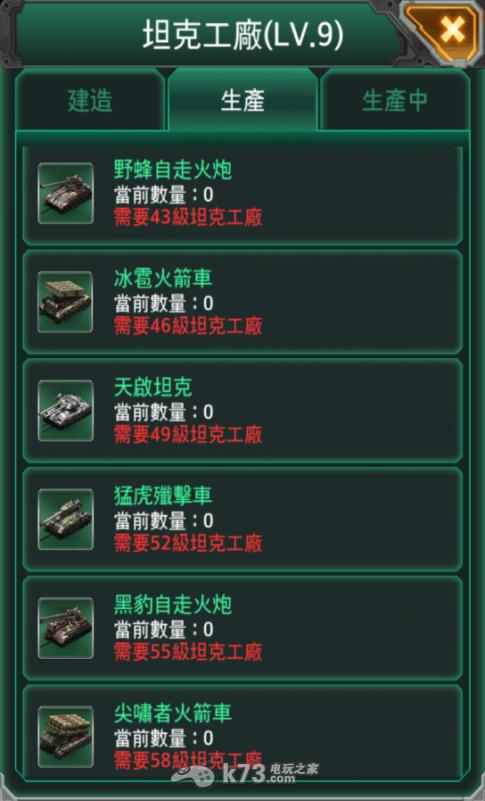 坦克风云战车 阵型心得