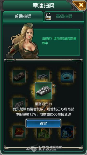 坦克风云红警ol 坦克风云红警ol下载 坦克风云 红警ol 游戏...