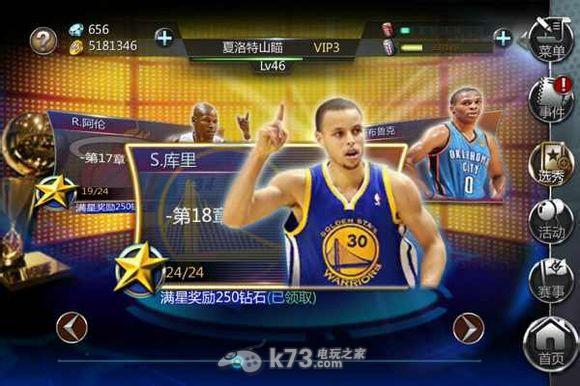 NBA夢之隊打黃金壓級經驗解析