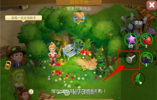 开心农场2乡村度假游戏玩的就是种植植物养殖动物