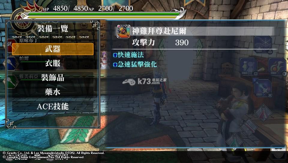 仙境传说奥德赛ACE电玩_k73之家攻略宝马x1拆卸保险盒图片