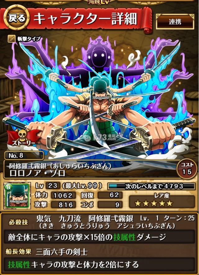 海賊王尋寶之旅五星角色進化心得