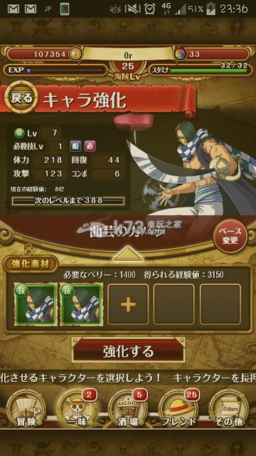 海賊王尋寶之旅同角色強化及升必殺技說明